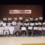 平成27年度スポ少秋季表彰